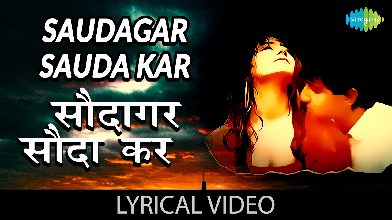 Download Saudagar Sauda Kar with lyrics | सौदागर सौदा कर के बोल |Saudagar| Manisha Koirala | Vivek Mushran