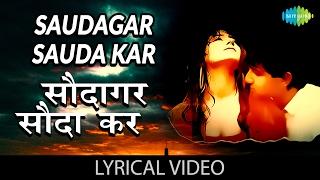 Saudagar Sauda Kar with lyrics | सौदागर सौदा कर गाने के बोल |Saudagar| Manisha Koirala/Vivek Mushran