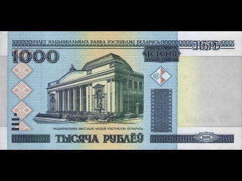 Банкнота 1000 рублей 2000 года. Беларусь.