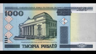 Обзор банкноты 1000 рублей 2000 года Беларусь.