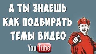 видео: Как Я Ищу Темы Для Видео / Что Снимать Для Ютуб