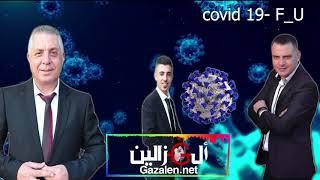 عصام عمر اشرف ابو الليل صهيب عمر يبعد عنا الكورونا  covid 19 virus corona