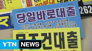 """[서울] 서울시 """"코로나19 악용 불법 대부업체 주의""""…"""