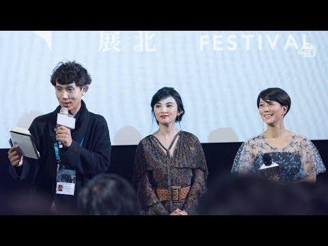 2017 金馬影展映後座談| 《親愛的外人》Dear Etranger