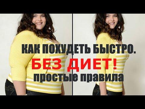 Как быстро похудеть. Как сбросить вес быстро и без диет