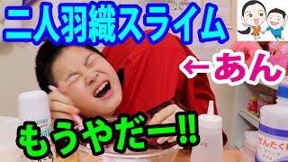二人羽織スライムチャレンジ★ついにケンカ勃発か😱【ベイビーチャンネル 】 thumbnail