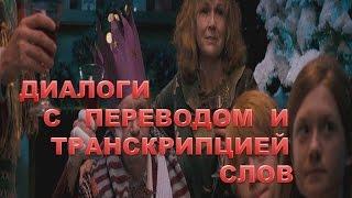Английский по фильмам: Аудио диалоги - Harry Potter and the Order of the Phoenix 14