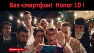 Реклама МТС, Вах-смартфон Honor-10 , Хрусталёв-фотограф