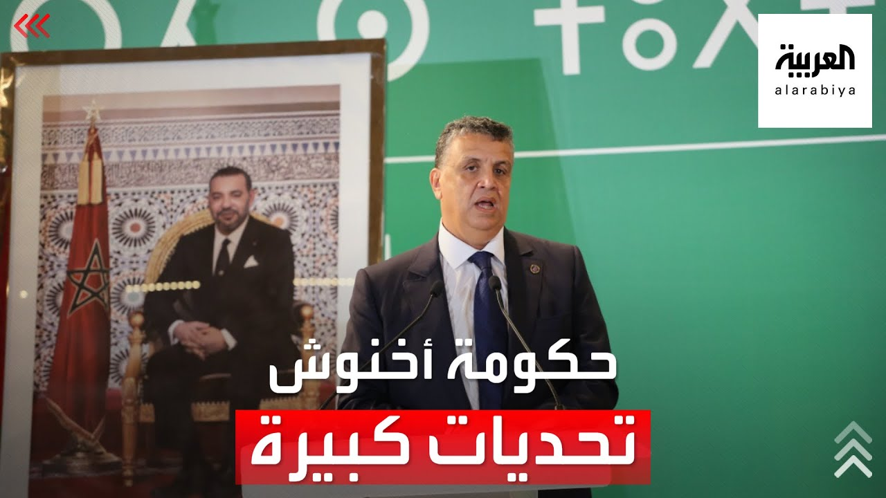 في مواجهة تحديات كبيرة.. هل تحقق حكومة أخنوش آمال المغاربة؟  - نشر قبل 7 ساعة