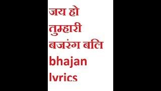 jai ho tumhari bajrang bali जय हो तुम्हारी बजरंग बलि lyrics
