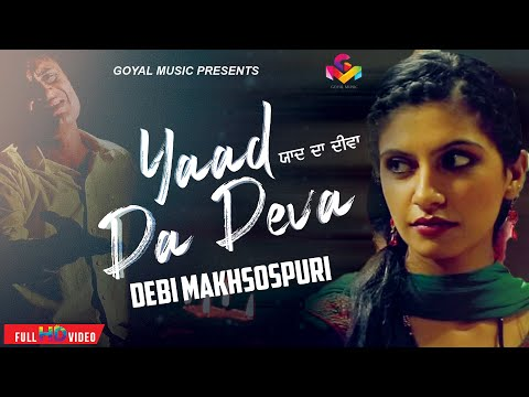 Debi Makhsoospuri - Yaad Da Deva Song HD - Goyal Music