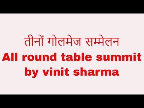 Round table summit, तीनों गोल मेज