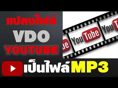 วิธีแปลงไฟล์ VDO เป็นmp3 #เปลี่ยนวิดีโอเป็นmp3 #วิธีแปลงวิดีโอเป็นไฟล์mp3 #สร้างไฟล์mp3จากไฟล์VDO