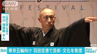 2020年の東京オリンピック・パラリンピックに向け、東京の芸術や文化を...