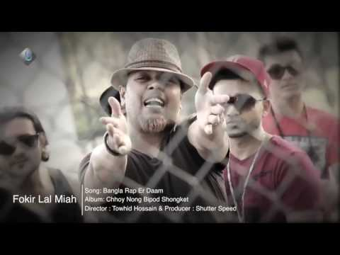 Bangla Rap Song  Fokir Lal Miah   Bangla Rap Er Daam Official Music Video