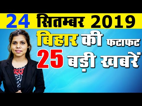 Daily Bihar Today news updates of all Bihar districts in Hindi.Patna Bhagalpur Gaya & Muzaffarpur.