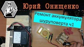 Ta'mirlash batareya screwdriver CH1