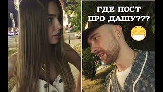 """Егор Крид и Даша Клюкина: """"Где пост про Дашу?"""""""