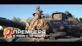 P-51: Истребитель драконов (2015) HD трейлер | премьера 19 марта