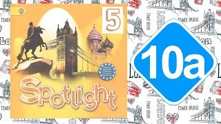 Скачать Spotlight 5 Модуль 10a Travel Leisure