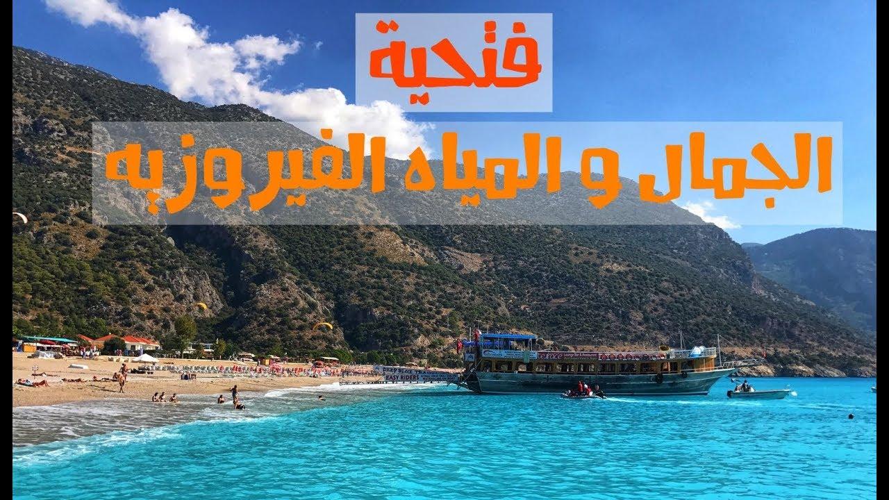 السياحة في فتحية التركية Fethiye Turkey عشقي بورصة Youtube