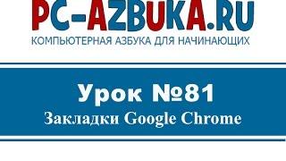 Урок #81. Закладки Google Chrome
