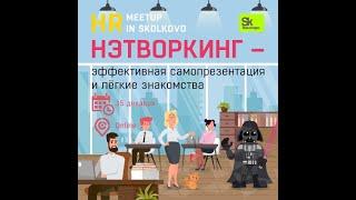 HR meetup  Нетворкинг   эффективная самопрезентация и лёгкие знакомства - Сколково