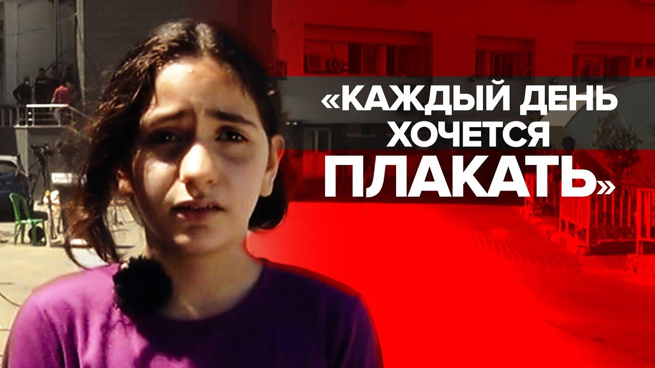 «Лишили надежды на будущее»: палестинская девочка рассказала об ужасах войны