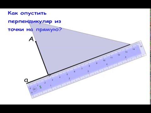 Как опустить перпендикуляр из точки на прямую