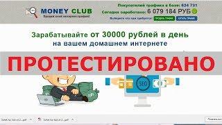 MONEY CLUB реально позволит вам зарабатывать от 30000 рублей в день на интернете? Честный отзыв.
