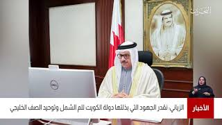 السلطة التشريعية تجتمع مع وزير الخارجية ووزير شؤون مجلسي الشورى والنواب