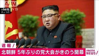 北朝鮮 5年ぶりとなる朝鮮労働党党大会きのう開幕(2021年1月6日) - YouTube
