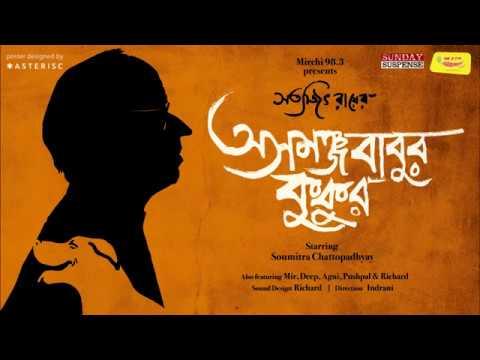 Sunday Suspense  Asamanjababur Kukur  Satyajit Ray  Soumitra Chattopadhyay  Mirchi 983