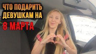 Что подарить девушке на 8 марта? - ответ от #miss_spl