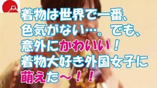 【海外の反応・ナレーション】着物は世界で一番、色気がない…。でも、意外にかわいい! 着物大好き外国女子に萌えた〜!!