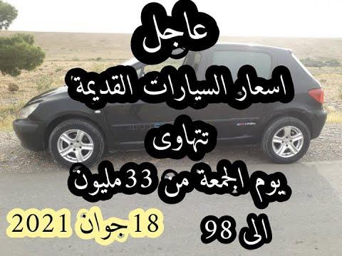صورة فيديو : اسعار السيارات المستعملة في الجزائر يوم 18 جوان 2021 مع ارقام الهواتف واد كنيس، اقل من 100 مليون