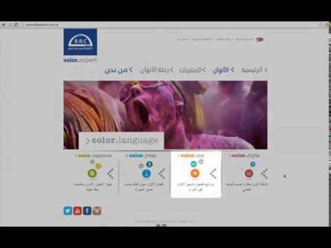 برنامج تطبيق وتنسيق الألوان قبل الشراء Colorme