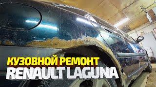 Ремонт машины подписчика #12! РЕНО ЛАГУНА. Замена гнилых порогов, арок. Переварка, покраска.