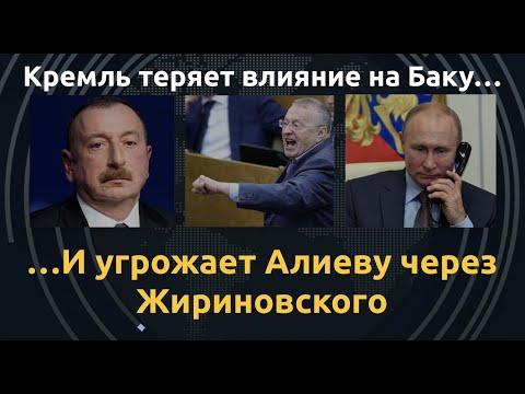 Что значат слова Жириновского об Алиеве и