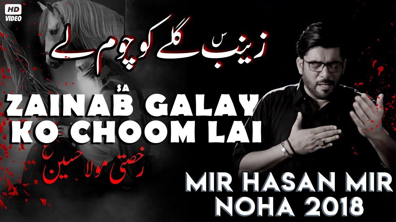Nohay 2018 | Zainab س Galay Ko Choom Lai | Mir Hasan 2018 | Nohay 2019 |  Ruksatay Mola Hussain ع