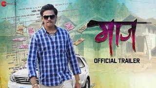 Maaj Official Trailer Karishma Wable Amit Nitin Rekhi Prem Narsale Abhiman Unwane & Milind J
