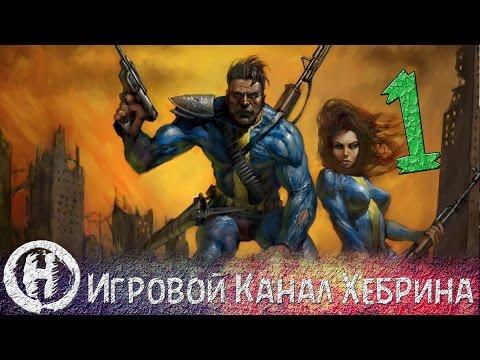 Прохождение Fallout 1 - Часть 1 (Выходец из Убежища)