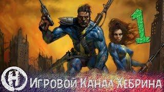 Прохождение Fallout 1 - Часть 1 Выходец из Убежища