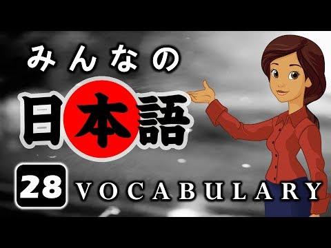 Minna no Nihongo | Vocabulary Lesson 28