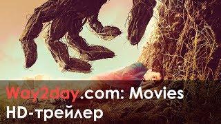 Голос монстра – Русский трейлер 2016, HD