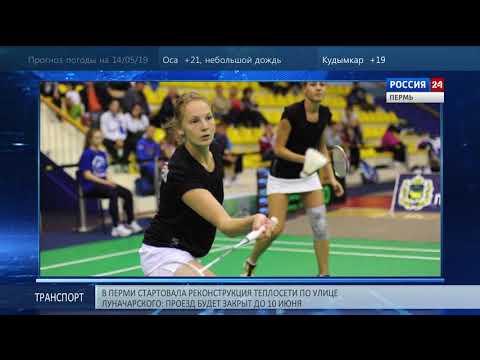 Пермь. Вести Спорт 13.05.2019