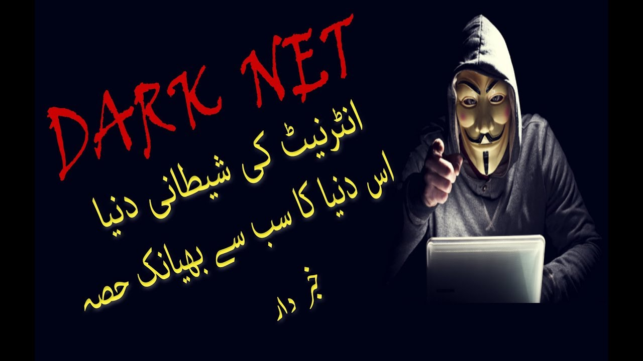 Dark Web Documentary in Urdu/Hindi || Dark web reality Deep Dark web in Hindi || Hidden Reality