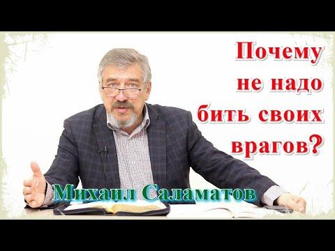 Почему не надо бить своих врагов?   Михаил Саламатов