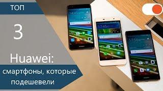 ТОП 3 классных смартфона Huawei, которые сильно подешевели