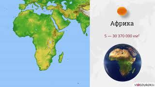 Африка  Географическое положение